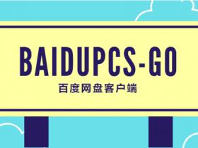 BaiduPCS-Go 百度网盘客户端,各平台通用,稳定的高速下载神器,更新封禁问题解决