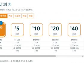 最低$3.5起,AWS亚马逊lightsail VPS服务器推荐