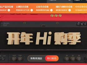 阿里云香港轻量应用服务器评测,30M带宽半价年付144元,性价比超高