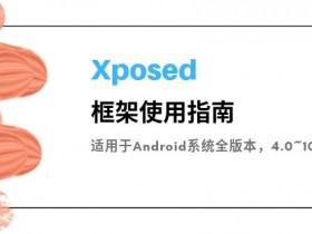 整理目前在各个Android系统版本下使用Xposed框架的方法