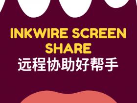 Inkwire,手机远程协助的最佳选择