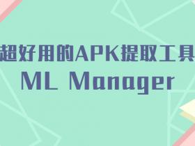 apk提取器,ML Manager: APK Extractor,超好用的APK提取工具
