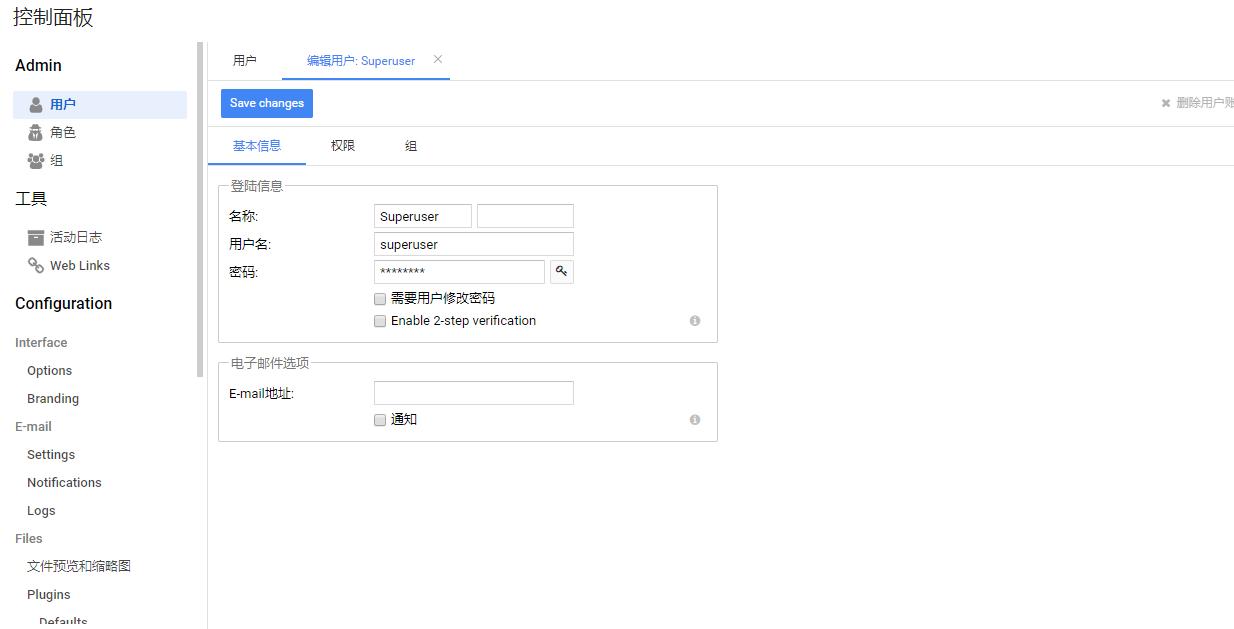 零基础搭建网盘程序FileRun,VPS服务器为Spartan大硬盘-Xposed框架中文站