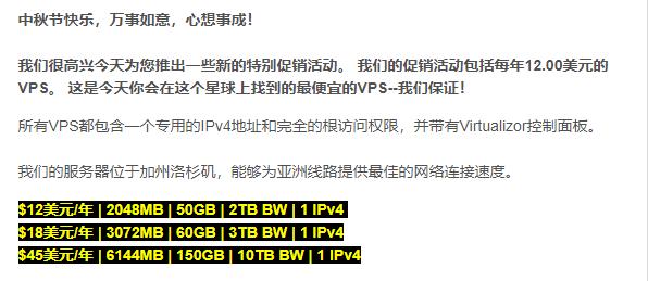 超售天王NFP Hosting发来OVZ促销套餐