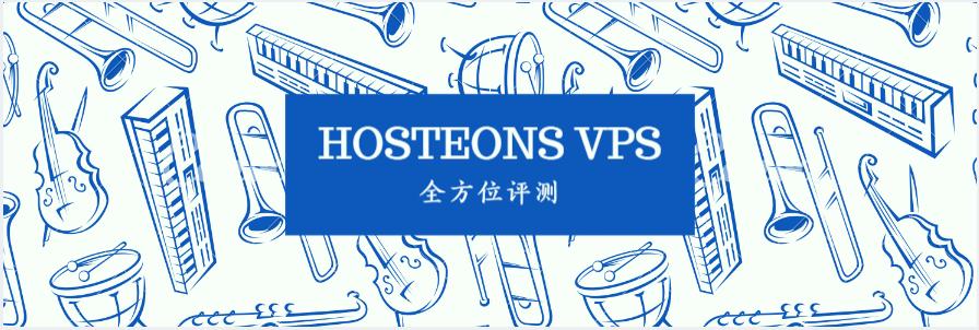 HostEONS KVM架构VPS评测,冷门稳定有潜力,更新INAP机房评测